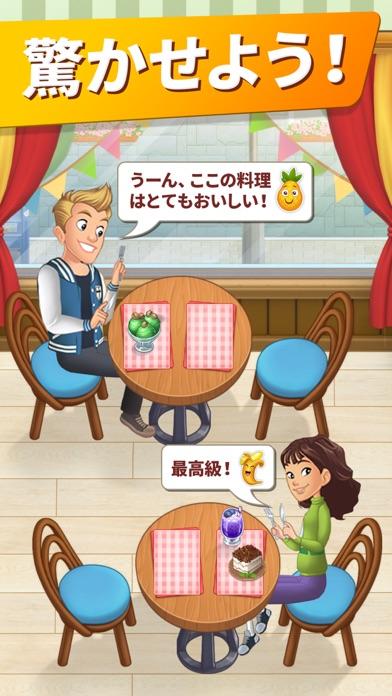 クッキング・ダイアリー: レストランゲームのおすすめ画像4