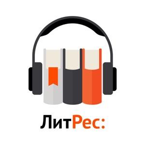 Слушай аудиокниги обслуживание клиентов