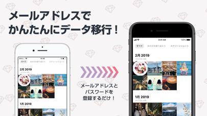 POOL(プール) -写真が保存し放題のアルバムアプリ ScreenShot2