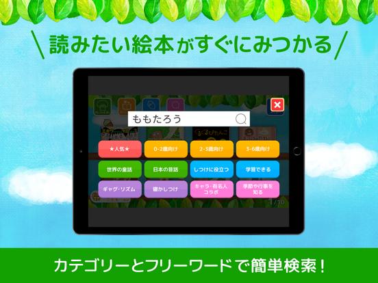 森のえほん館◆絵本の読み聞かせアプリのおすすめ画像3