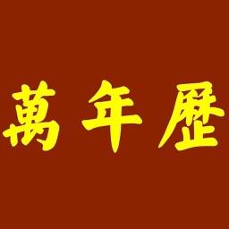 万年历 - 含择吉老黄历及日历功能