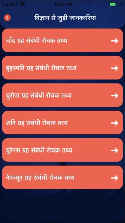 Punjabi Facts & Punjabi Status screenshot-7