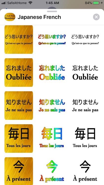 Japanese French screenshot-5