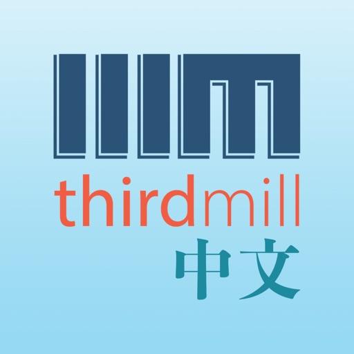 Thirdmill中文 icon