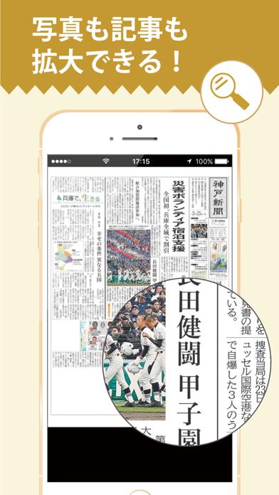 神戸新聞 紙面ビューワー ScreenShot2
