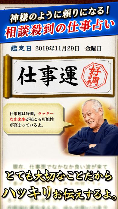 【原宿で占い歴46年】原宿の父の占いのおすすめ画像5
