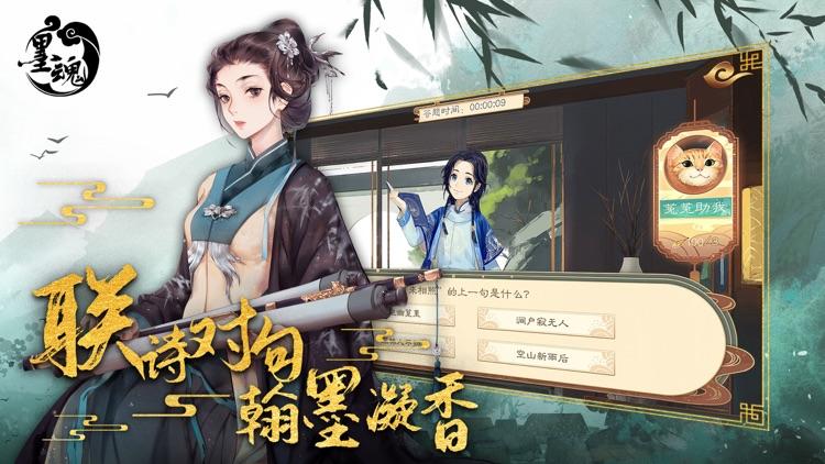 墨魂 screenshot-3