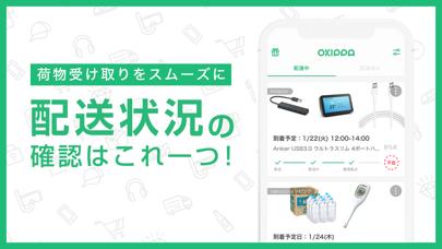 荷物配送追跡OKIPPAのおすすめ画像1