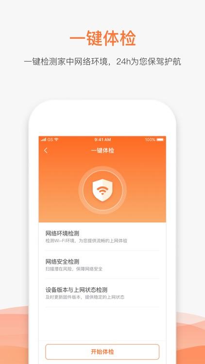 MIFON智家 screenshot-3