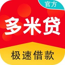 多米贷-小额借款之手机分期贷款软件