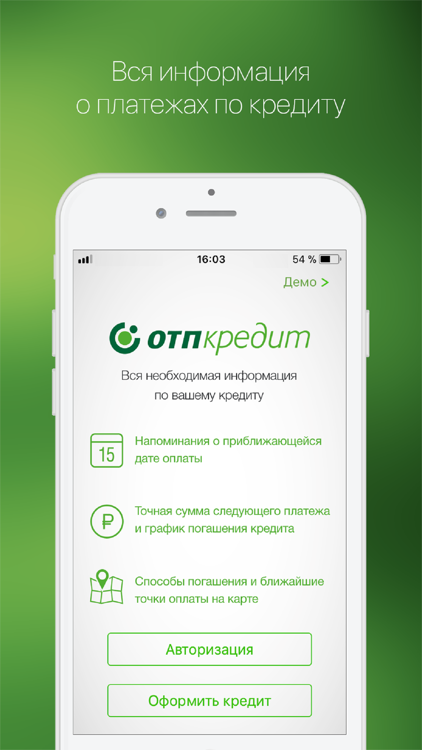 Otpbank ru оплатить кредит картой w u t