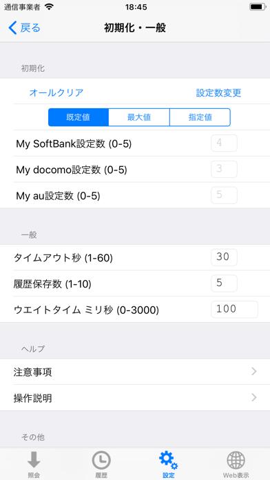 料金照会ケータイいくら - Ktaiikura ScreenShot6