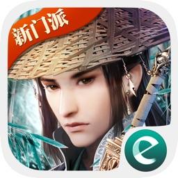剑侠情缘(Wuxia Online) - 新门派段氏再起波澜