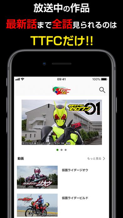東映特撮ファンクラブ ScreenShot0