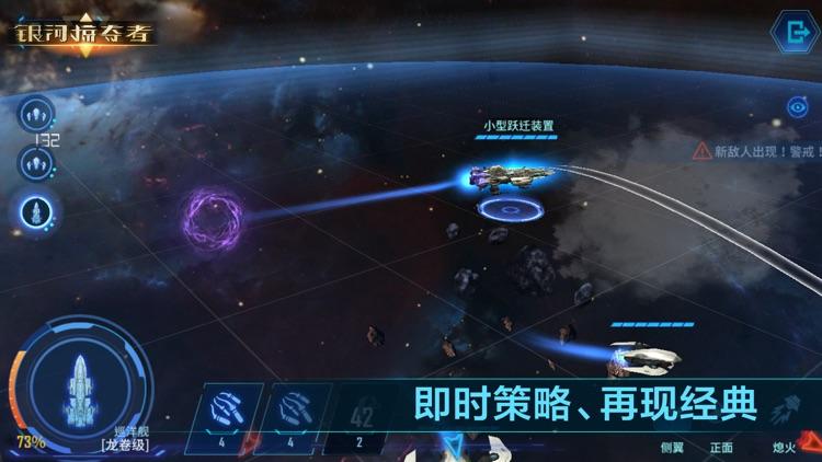 银河掠夺者 screenshot-4