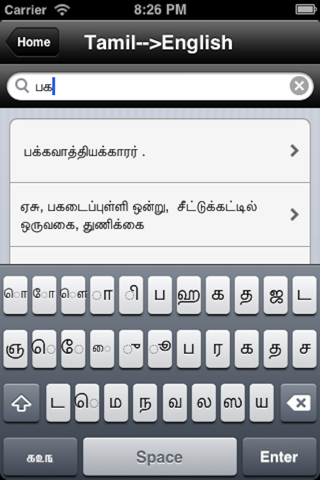 English to Tamil Dictionary - náhled