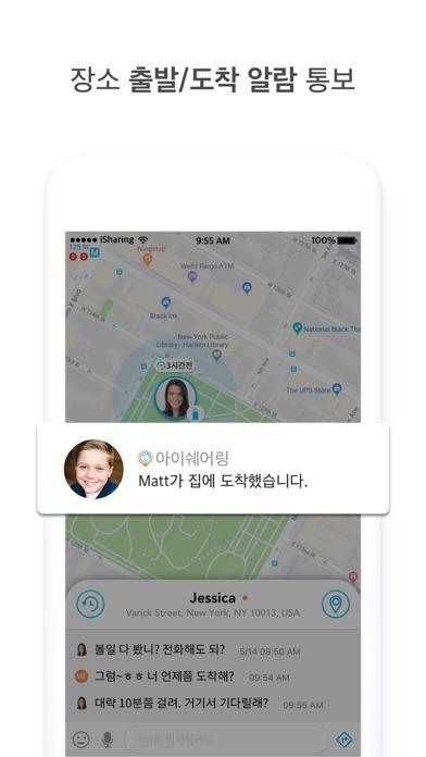 아이쉐어링 - 위치추적 & GPS 친구찾기 for Windows