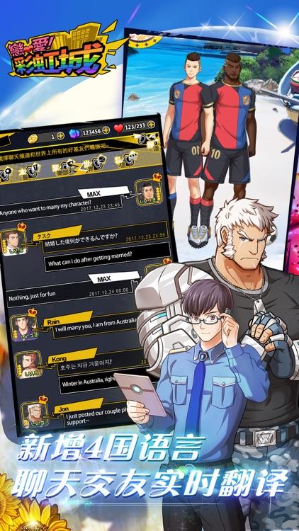 戀愛!彩虹城 screenshot-4