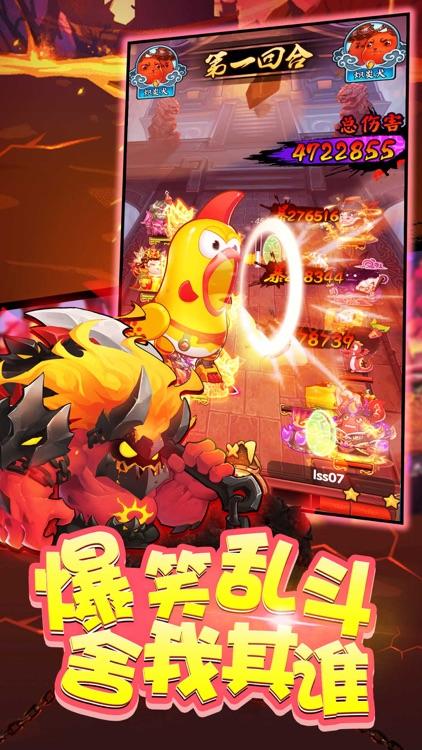 嘻游萌记-年度爆笑卡牌回合游戏 screenshot-3