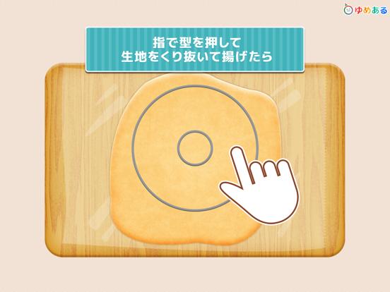 わたしのドーナツ(親子で楽しくお菓子クッキング)のおすすめ画像4