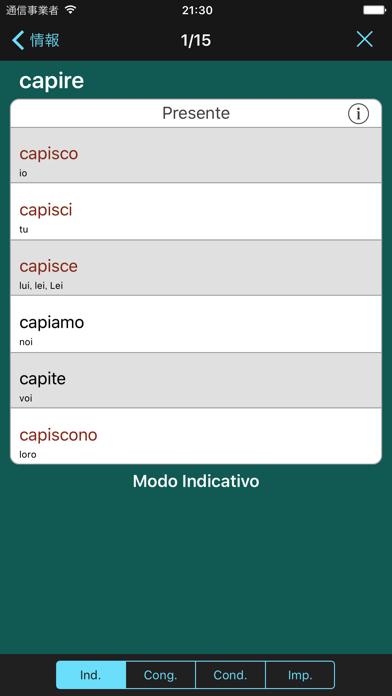 イタリア語: 動詞 活用 Littleのおすすめ画像3