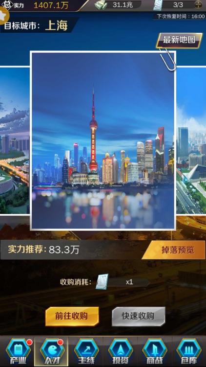 都市英豪-真实模拟创业投资 screenshot-7