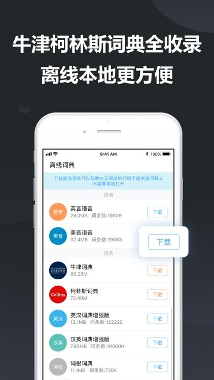 金山词霸-英语学习高考词典翻译软件 screenshot-5