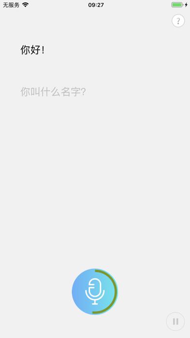 点击获取Aha Chinese-教师端