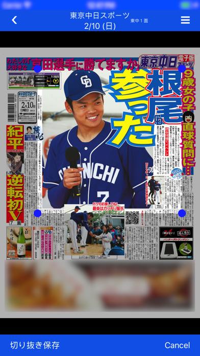 東京中日スポーツ電子版のおすすめ画像3