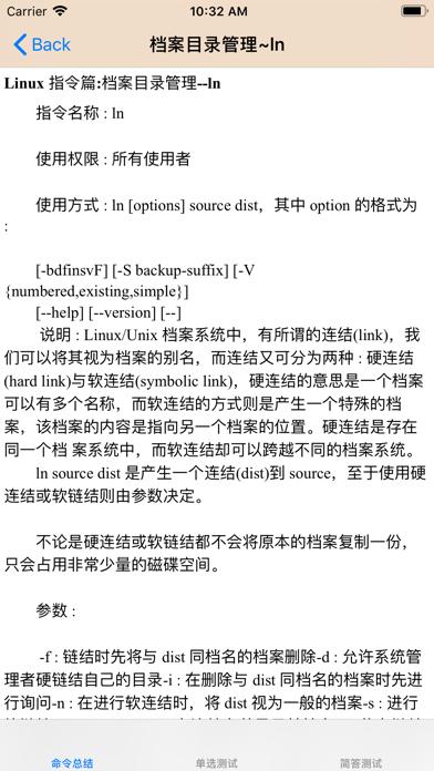 Linux命令大全 screenshot four
