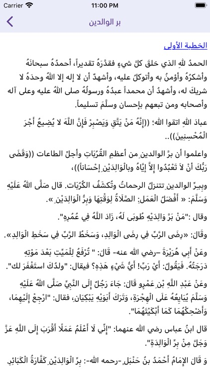 خطب جمعة قصيرة By Mahmoud Elzaiady