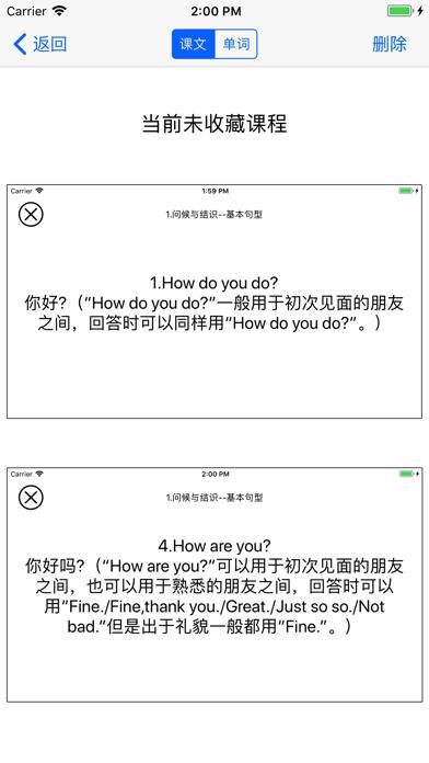 初级英语—零基础(边读边讲解)のおすすめ画像4