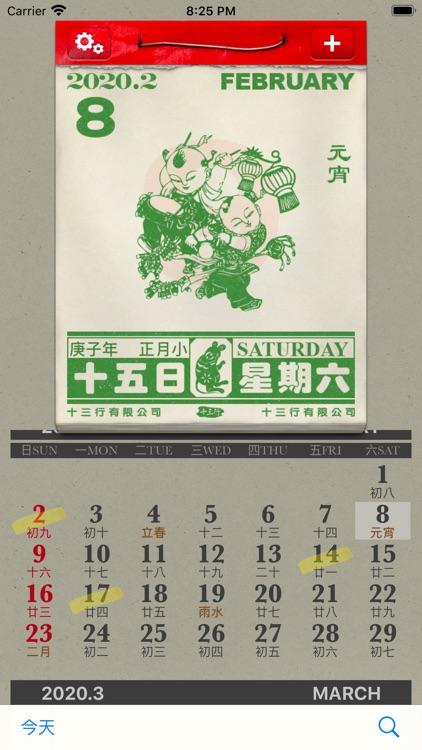 懷舊日曆 - 十三行作品 screenshot-3