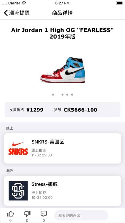 SKRMAN-球鞋x潮流x突袭 screenshot-3