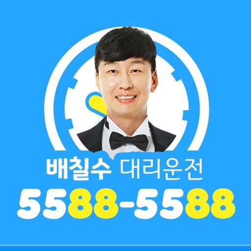 배칠수대리운전 55885588
