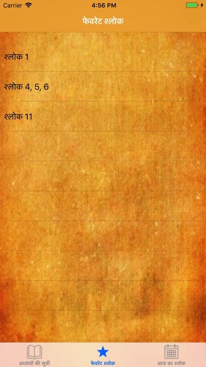 Shrimad Bhagavad Gita in Hindi screenshot-3