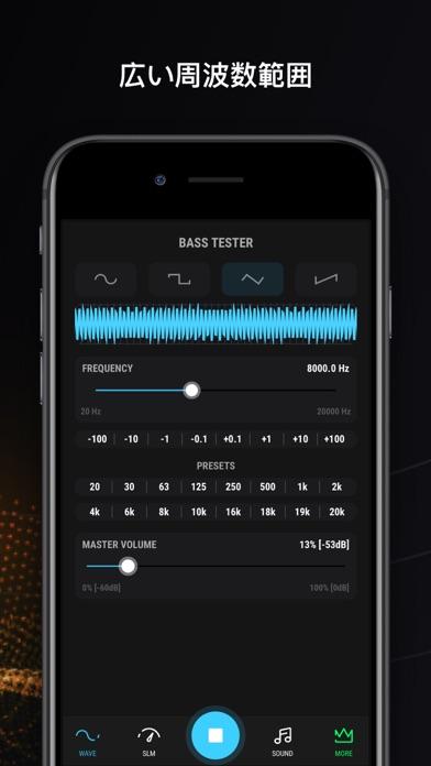 ベース・テスター:音量の測定と調整のおすすめ画像3