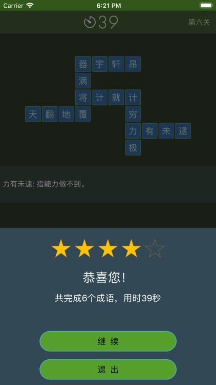 小龙成语填空 - 成语接龙小游戏 screenshot-3