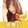 大人の出会いチャットアプリ‐ナイショの恋バナナ