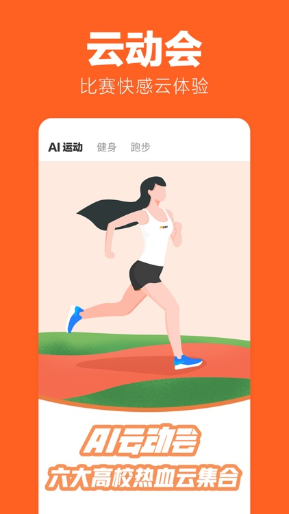 乐动力 - 超有爱的运动跑步健身APP