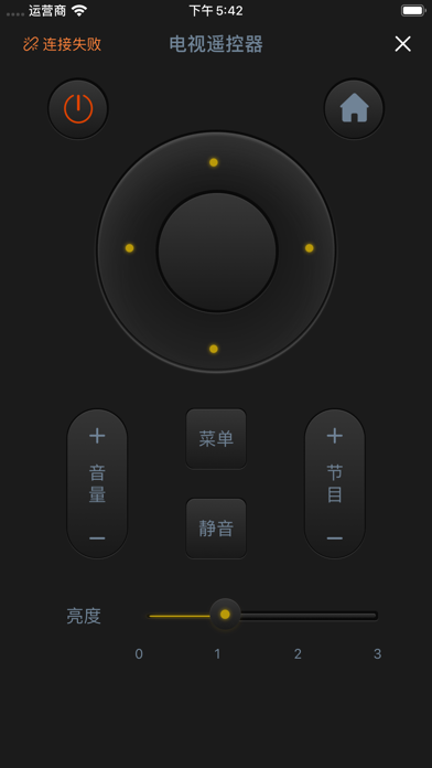 琪天遥控器-电视空调遥控器屏幕截图3