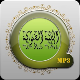 المكتبة الاسلامية الصوتية