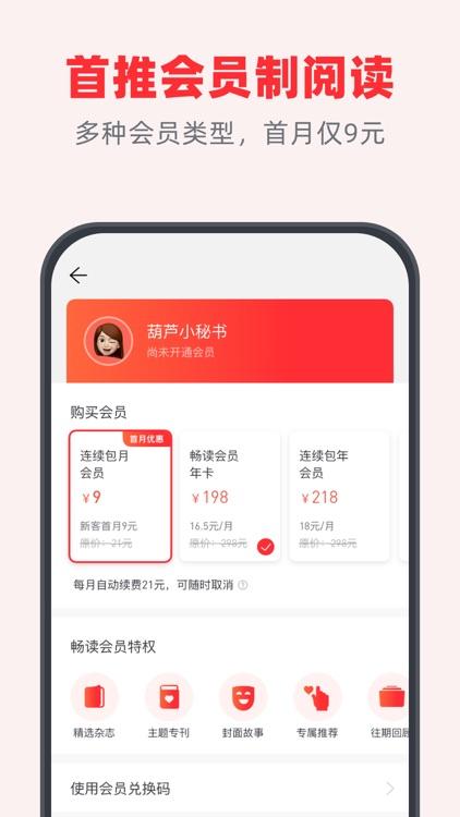 葫芦时刻 screenshot-4