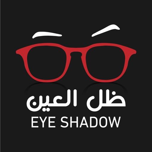 ظل العين