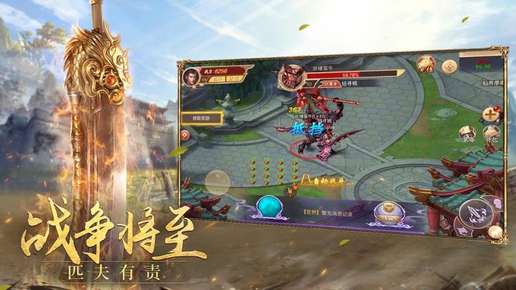 皇城霸主-重燃战场 screenshot-4