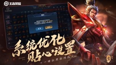 下载 王者荣耀 为 PC