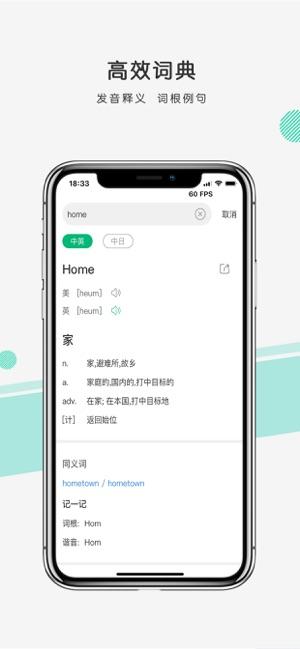 彩云小译 - 文档网页语音全能翻译 Screenshot