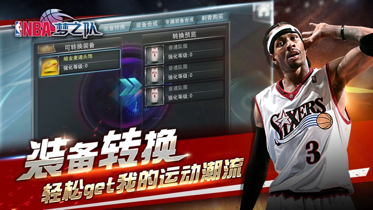 NBA梦之队(NBA官方手游) screenshot-4