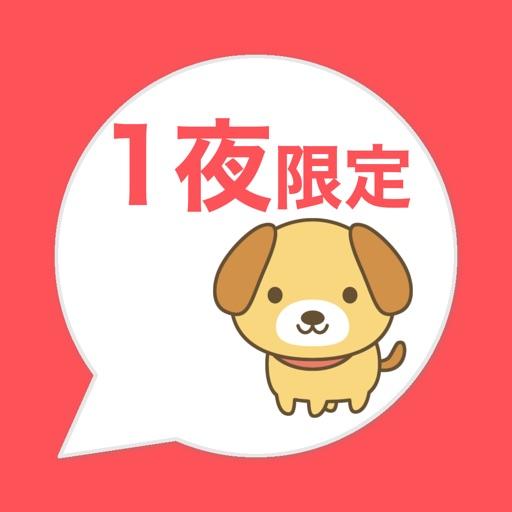 朝に消えるマッチングチャット:Chat(ちゃっと)わん!!