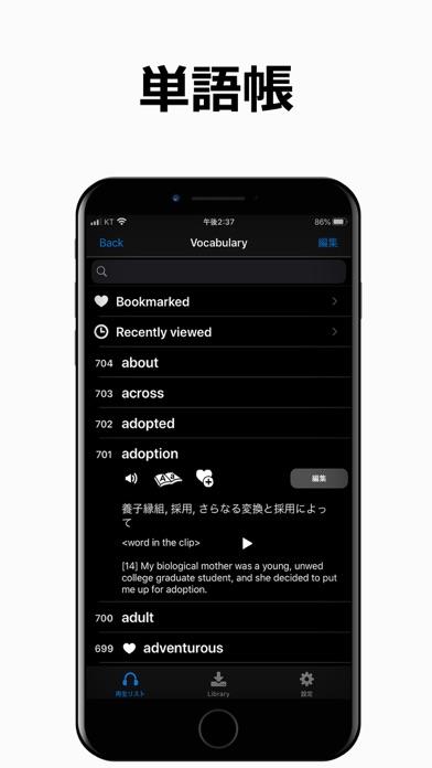 リスニングドリル:英語勉強 英語 リスニング 学習 アプリのおすすめ画像8